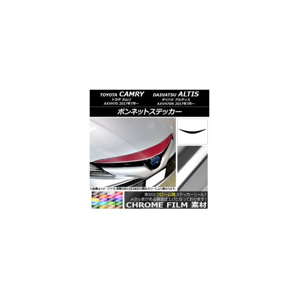 AP ボンネットステッカー クローム調 トヨタ/ダイハツ カムリ/アルティス XV70系 2017年07月~ 選べる20カラー AP-CRM3057