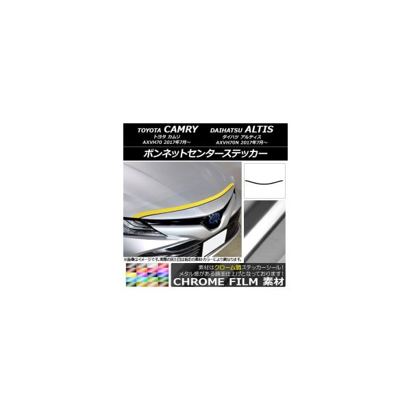 AP ボンネットセンターステッカー クローム調 トヨタ/ダイハツ カムリ/アルティス XV70系 2017年07月~ 選べる20カラー AP-CRM3060