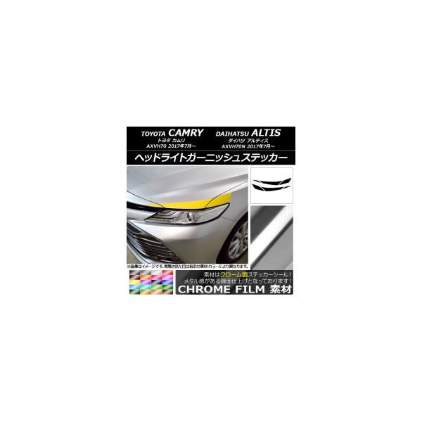 AP ヘッドライトガーニッシュステッカー クローム調 トヨタ/ダイハツ カムリ/アルティス XV70系 2017年07月~ 選べる20カラー AP-CRM3065 入数:1セット(6枚)