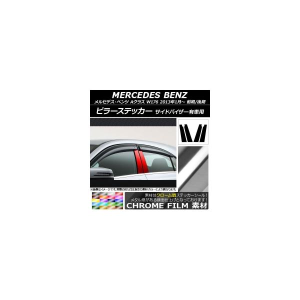 AP ピラーステッカー クローム調 メルセデス・ベンツ Aクラス W176 前期/後期 サイドバイザー有車用 選べる20カラー AP-CRM3086 入数:1セット(4枚)