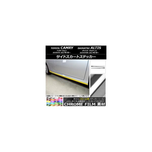 AP サイドスカートステッカー クローム調 トヨタ/ダイハツ カムリ/アルティス XV70系 2017年07月~ 選べる20カラー AP-CRM3094 入数:1セット(2枚)