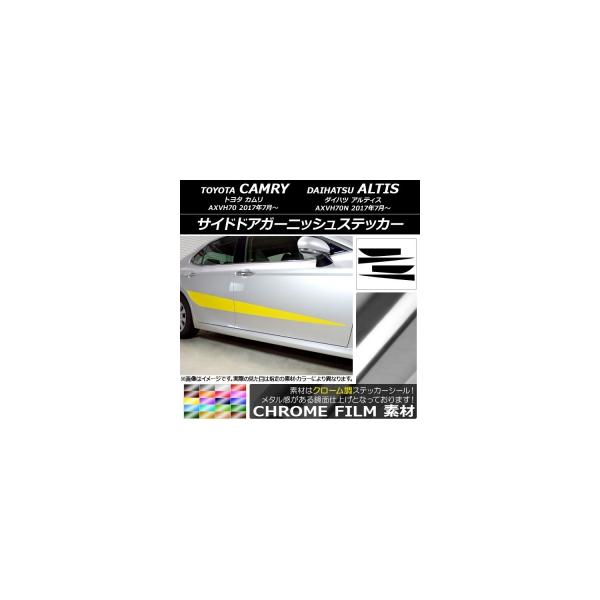 AP サイドドアガーニッシュステッカー クローム調 トヨタ/ダイハツ カムリ/アルティス XV70系 2017年07月~ 選べる20カラー AP-CRM3097 入数:1セット(4枚)
