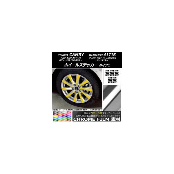 AP ホイールステッカー クローム調 タイプ1 トヨタ/ダイハツ カムリ/アルティス XV70系 選べる20カラー AP-CRM3104 入数:1セット(40枚)