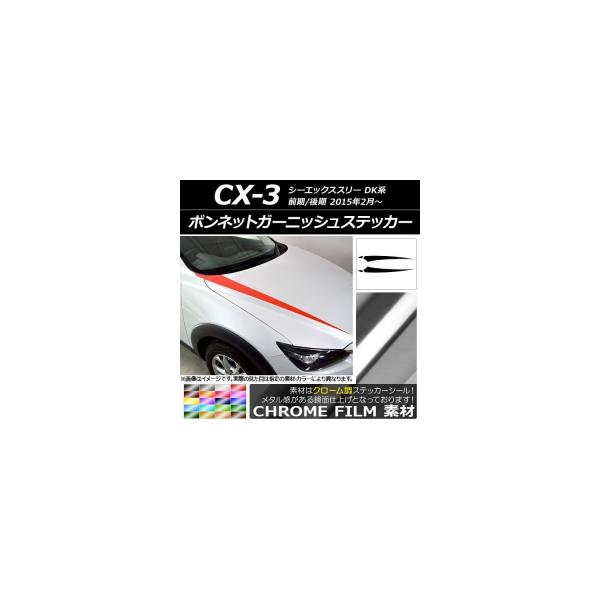 AP ボンネットガーニッシュステッカー クローム調 マツダ CX-3 DK系 前期/後期 2015年02月~ 選べる20カラー AP-CRM3167 入数:1セット(4枚)