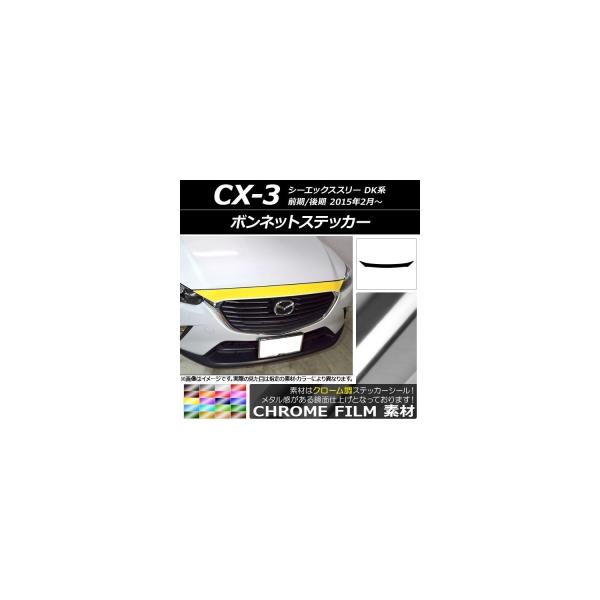 AP ボンネットステッカー クローム調 マツダ CX-3 DK系 前期/後期 2015年02月~ 選べる20カラー AP-CRM3169