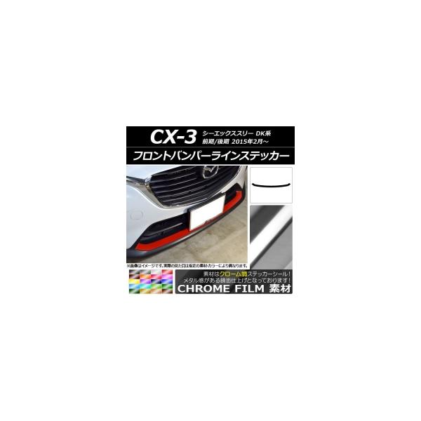 AP フロントバンパーラインステッカー クローム調 マツダ CX-3 DK系 前期/後期 2015年02月~ 選べる20カラー AP-CRM3180