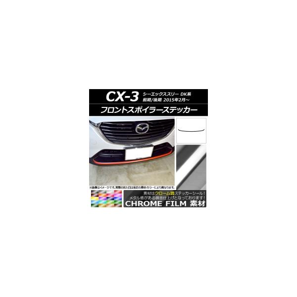 AP フロントスポイラーステッカー クローム調 マツダ CX-3 DK系 前期/後期 2015年02月~ 選べる20カラー AP-CRM3188