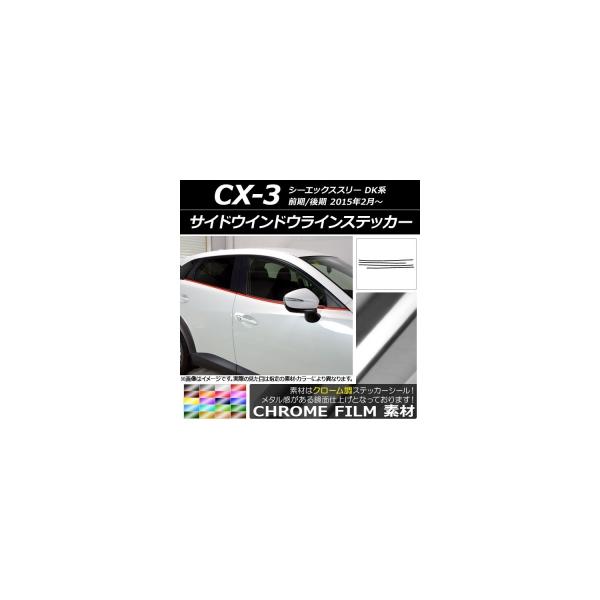 AP サイドウインドウラインステッカー クローム調 マツダ CX-3 DK系 前期/後期 2015年02月~ 選べる20カラー AP-CRM3197 入数:1セット(4枚)