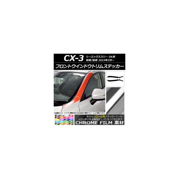 AP フロントウインドウトリムステッカー クローム調 マツダ CX-3 DK系 前期/後期 2015年02月~ 選べる20カラー AP-CRM3199 入数:1セット(4枚)