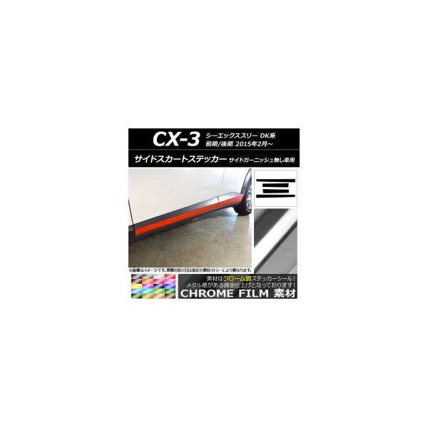 AP サイドスカートステッカー クローム調 マツダ CX-3 DK系 前期/後期 サイドガーニッシュ無し車用 2015年02月~ 選べる20カラー AP-CRM3201 入数:1セット(4枚)