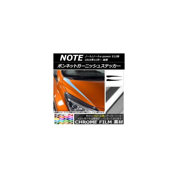 AP ボンネットガーニッシュステッカー クローム調 ニッサン ノート/ノートe-power E12系 後期 2016年11月~ 選べる20カラー AP-CRM3265 入数:1セット(2枚)