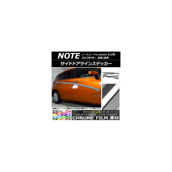 AP サイドドアラインステッカー クローム調 ニッサン ノート/ノートe-power E12系 前期/後期 2012年09月~ 選べる20カラー AP-CRM3290 入数:1セット(8枚)