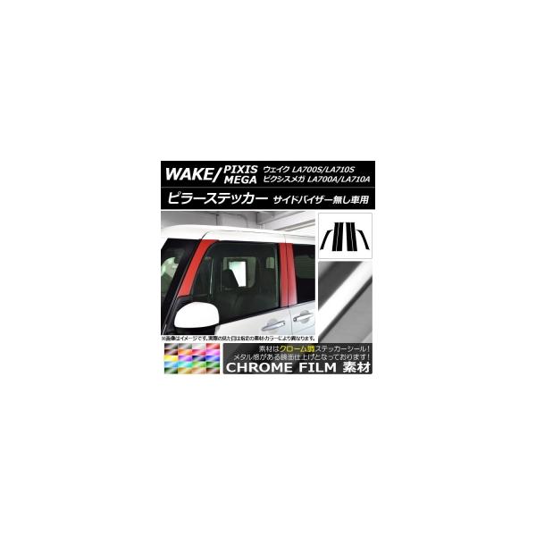 AP ピラーステッカー クローム調 ダイハツ/トヨタ ウェイク/ピクシスメガ LA700系 2014年11月~ 選べる20カラー AP-CRM3296 入数:1セット(6枚)