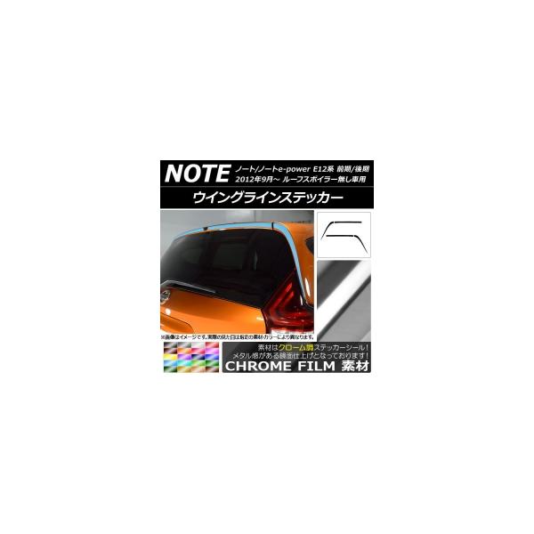 AP ウイングラインステッカー クローム調 ニッサン ノート/ノートe-power E12系 前期/後期 2012年09月~ 選べる20カラー AP-CRM3301 入数:1セット(4枚)