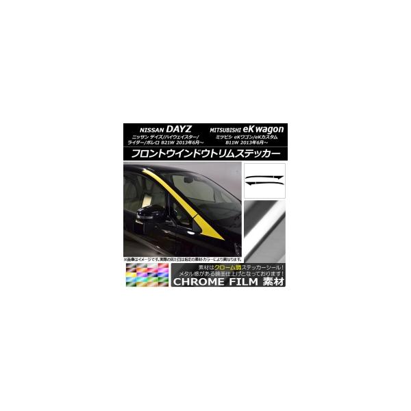 AP フロントウインドウトリムステッカー クローム調 ニッサン/ミツビシ デイズ/eKワゴン B21W/B11W 2013年06月~ 選べる20カラー AP-CRM3650 入数:1セット(4枚)