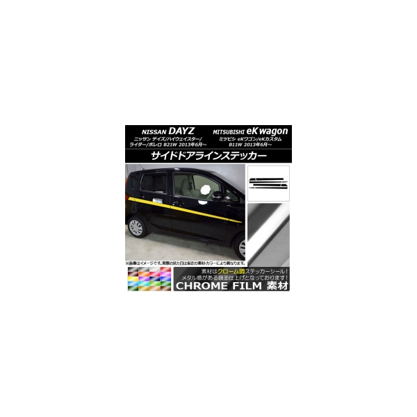 AP サイドドアラインステッカー クローム調 ニッサン/ミツビシ デイズ/eKワゴン B21W/B11W 2013年06月~ 選べる20カラー AP-CRM3656 入数:1セット(8枚)