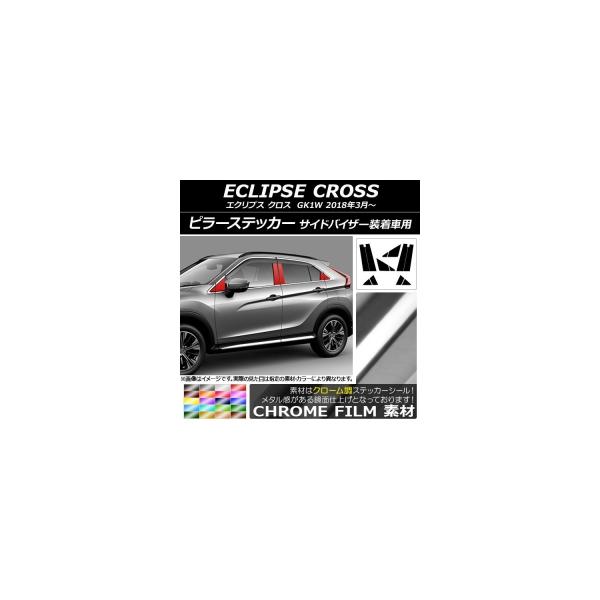 AP ピラーステッカー クローム調 ミツビシ エクリプス クロス GK1W サイドバイザー装着車用 2018年03月~ 選べる20カラー AP-CRM3819 入数:1セット(12枚)