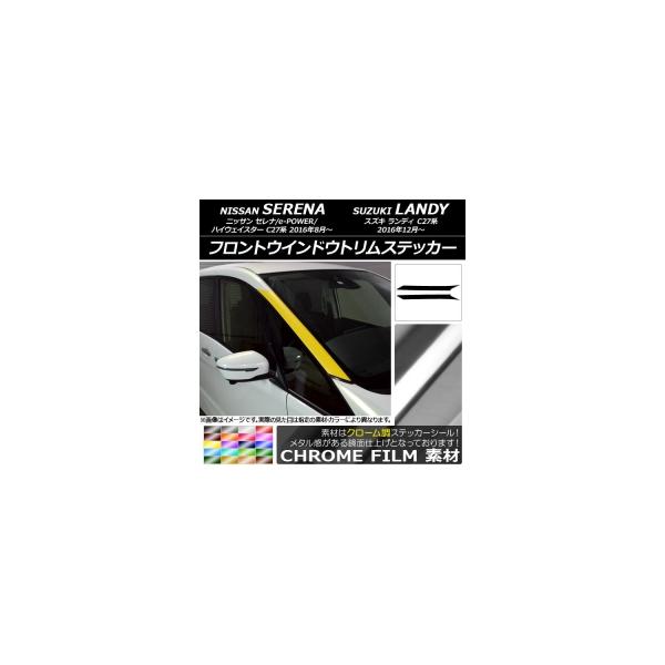 AP フロントウインドウトリムステッカー クローム調 ニッサン/スズキ セレナ/ランディ C27系 選べる20カラー AP-CRM3828 入数:1セット(2枚)