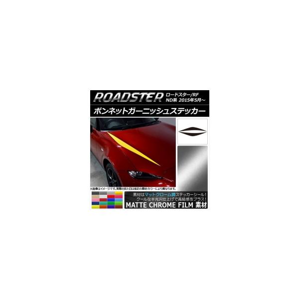 AP ボンネットガーニッシュステッカー マットクローム調 マツダ ロードスター/ロードスターRF ND系 選べる20カラー AP-MTCR2469 入数:1セット(2枚)