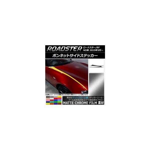 AP ボンネットサイドステッカー マットクローム調 マツダ ロードスター/ロードスターRF ND系 2015年05月~ 選べる20カラー AP-MTCR2471 入数:1セット(6枚)