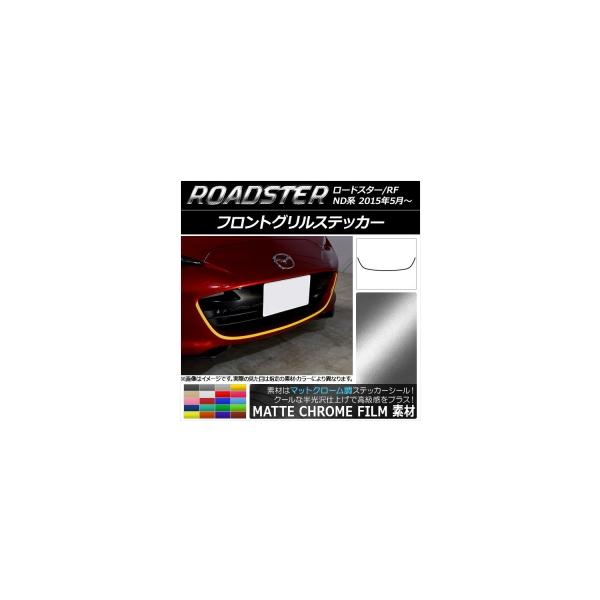 AP フロントグリルステッカー マットクローム調 マツダ ロードスター/ロードスターRF ND系 2015年05月~ 選べる20カラー AP-MTCR2486