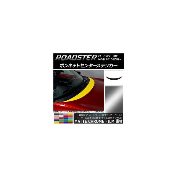 AP ボンネットセンターステッカー マットクローム調 マツダ ロードスター/ロードスターRF ND系 2015年05月~ 選べる20カラー AP-MTCR2489