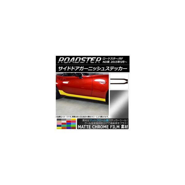 AP サイドドアガーニッシュステッカー マットクローム調 マツダ ロードスター/ロードスターRF ND系 選べる20カラー AP-MTCR2491 入数:1セット(2枚)