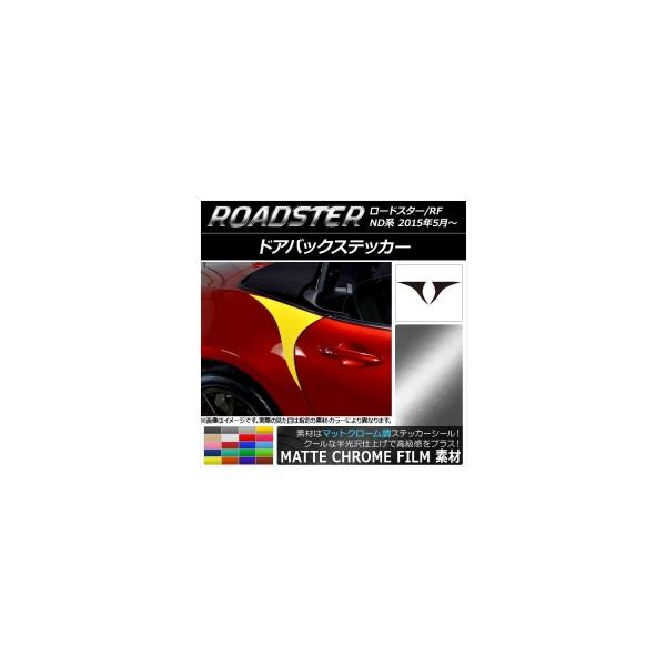 AP ドアバックステッカー マットクローム調 マツダ ロードスター/ロードスターRF ND系 2015年05月~ 選べる20カラー AP-MTCR2505 入数:1セット(2枚)