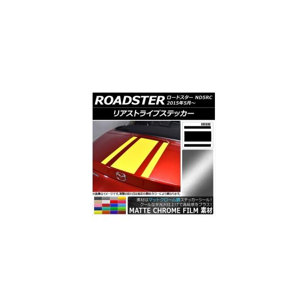 AP リアストライプステッカー マットクローム調 マツダ ロードスター ND5RC 2015年05月~ 選べる20カラー AP-MTCR2512