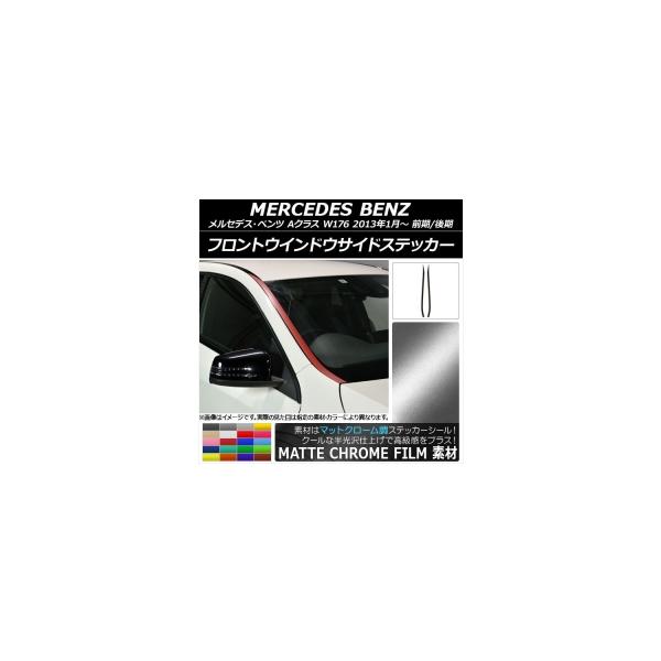 AP フロントウインドウサイドステッカー マットクローム調 メルセデス・ベンツ Aクラス W176 2013年01月~ 選べる20カラー AP-MTCR2746 入数:1セット(2枚)
