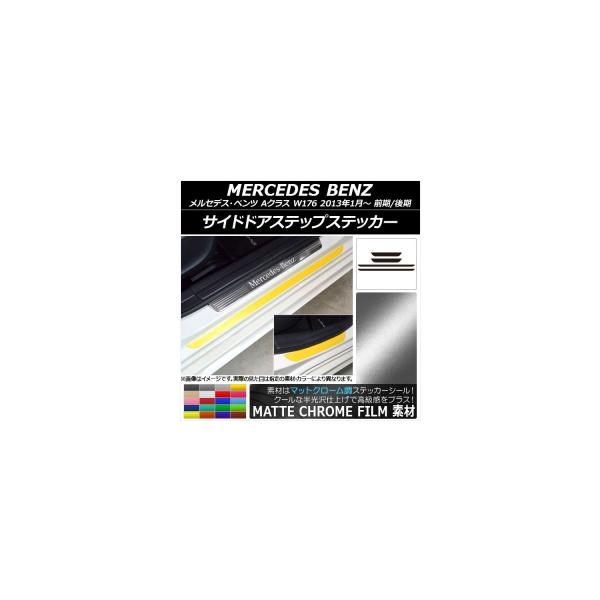 AP サイドドアステップステッカー マットクローム調 メルセデス・ベンツ Aクラス W176 2013年01月~ 選べる20カラー AP-MTCR2802 入数:1セット(4枚)