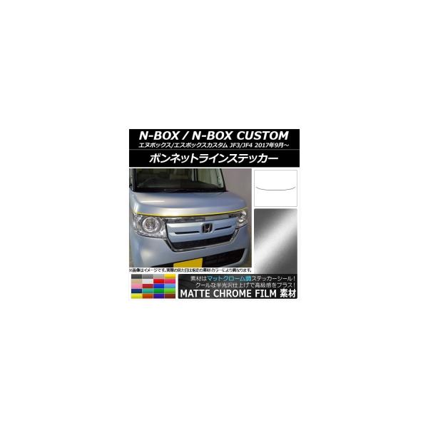 AP ボンネットラインステッカー マットクローム調 ホンダ N-BOX/N-BOXカスタム JF3/JF4 2017年09月~ 選べる20カラー AP-MTCR2838