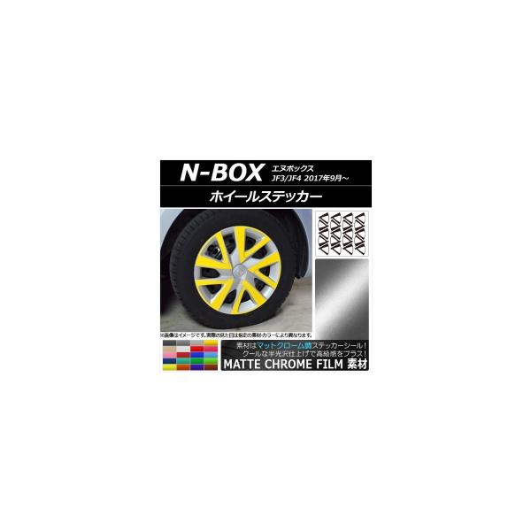 AP ホイールステッカー マットクローム調 ホンダ N-BOX JF3/JF4 2017年09月~ 選べる20カラー AP-MTCR2852 入数:1セット(20枚)