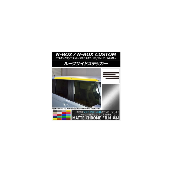 AP ルーフサイドステッカー マットクローム調 ホンダ N-BOX/N-BOXカスタム JF3/JF4 2017年09月~ 選べる20カラー AP-MTCR2862 入数:1セット(4枚)
