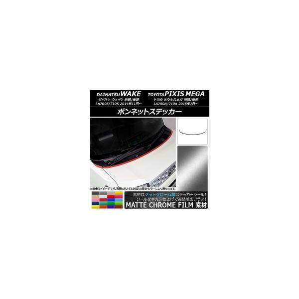AP ボンネットステッカー マットクローム調 ダイハツ/トヨタ ウェイク/ピクシスメガ LA700系 選べる20カラー AP-MTCR2954 入数:1セット(3枚)