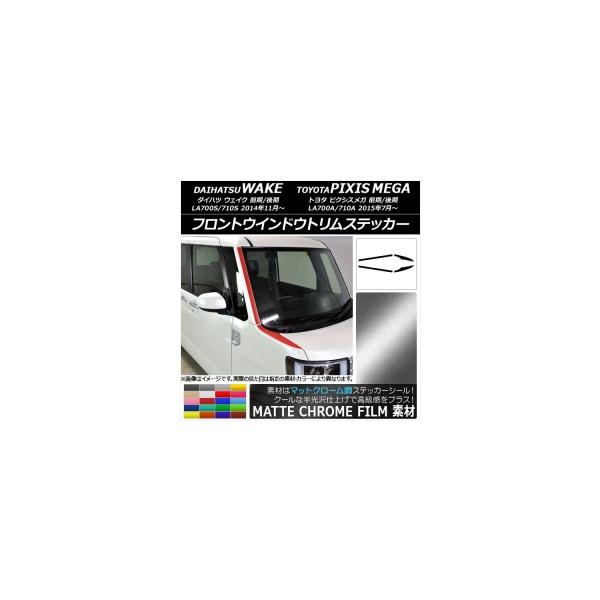 AP フロントウインドウトリムステッカー マットクローム調 ダイハツ/トヨタ ウェイク/ピクシスメガ LA700系 選べる20カラー AP-MTCR2976 入数:1セット(4枚)
