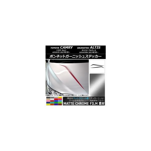 AP ボンネットガーニッシュステッカー マットクローム調 トヨタ/ダイハツ カムリ/アルティス XV70系 選べる20カラー AP-MTCR3056 入数:1セット(2枚)
