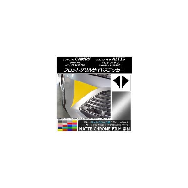 AP フロントグリルサイドステッカー マットクローム調 トヨタ/ダイハツ カムリ/アルティス XV70系 2017年07月~ 選べる20カラー AP-MTCR3071 入数:1セット(2枚)