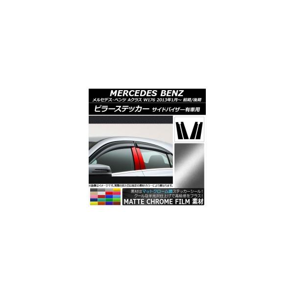 AP ピラーステッカー マットクローム調 メルセデス・ベンツ Aクラス W176 サイドバイザー有車用 2013年01月~ 選べる20カラー AP-MTCR3086 入数:1セット(4枚)