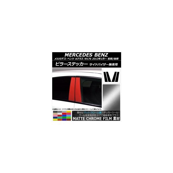 AP ピラーステッカー マットクローム調 メルセデス・ベンツ Aクラス W176 サイドバイザー無車用 2013年01月~ 選べる20カラー AP-MTCR3087 入数:1セット(4枚)