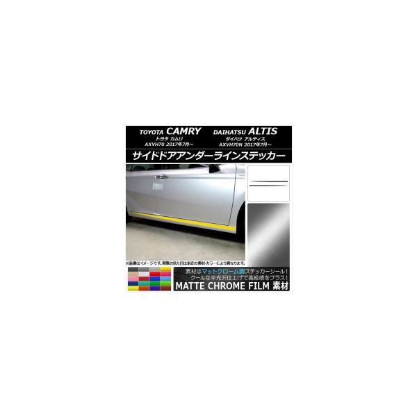 AP サイドドアアンダーラインステッカー マットクローム調 トヨタ/ダイハツ カムリ/アルティス XV70系 選べる20カラー AP-MTCR3095 入数:1セット(2枚)