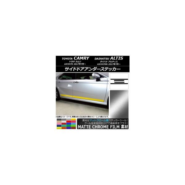 AP サイドドアアンダーステッカー マットクローム調 トヨタ/ダイハツ カムリ/アルティス XV70系 2017年07月~ 選べる20カラー AP-MTCR3096 入数:1セット(4枚)