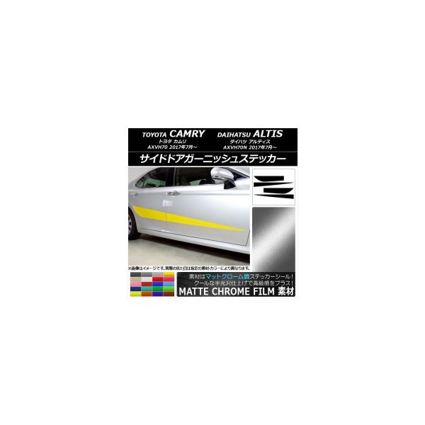 AP サイドドアガーニッシュステッカー マットクローム調 トヨタ/ダイハツ カムリ/アルティス XV70系 選べる20カラー AP-MTCR3097 入数:1セット(4枚)