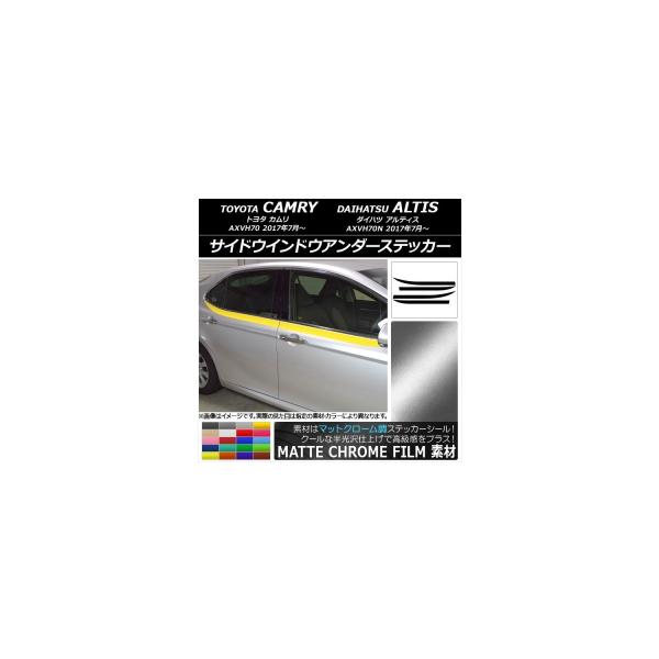 AP サイドウインドウアンダーステッカー マットクローム調 トヨタ/ダイハツ カムリ/アルティス XV70系 選べる20カラー AP-MTCR3099 入数:1セット(4枚)