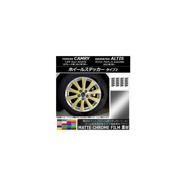 AP ホイールステッカー マットクローム調 タイプ2 トヨタ/ダイハツ カムリ/アルティス XV70系 選べる20カラー AP-MTCR3105 入数:1セット(80枚)