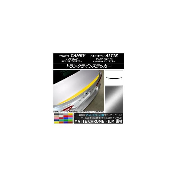 AP トランクラインステッカー マットクローム調 トヨタ/ダイハツ カムリ/アルティス XV70系 2017年07月~ 選べる20カラー AP-MTCR3108