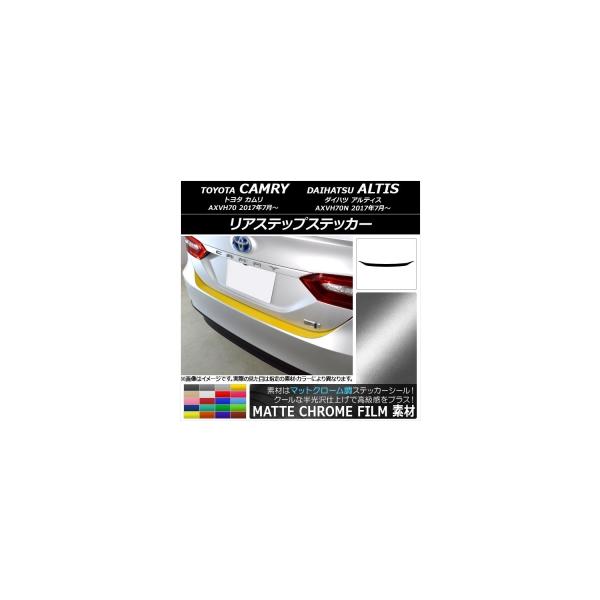 AP リアステップステッカー マットクローム調 トヨタ/ダイハツ カムリ/アルティス XV70系 2017年07月~ 選べる20カラー AP-MTCR3114