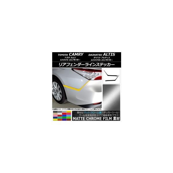 AP リアフェンダーラインステッカー マットクローム調 トヨタ/ダイハツ カムリ/アルティス XV70系 2017年07月~ 選べる20カラー AP-MTCR3133 入数:1セット(2枚)