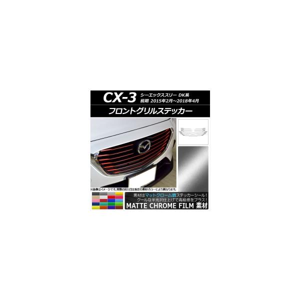 AP フロントグリルステッカー マットクローム調 マツダ CX-3 DK系 前期 2015年02月~2018年04月 選べる20カラー AP-MTCR3176 入数:1セット(10枚)