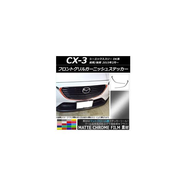 AP フロントグリルガーニッシュステッカー マットクローム調 マツダ CX-3 DK系 前期/後期 2015年02月~ 選べる20カラー AP-MTCR3177 入数:1セット(2枚)